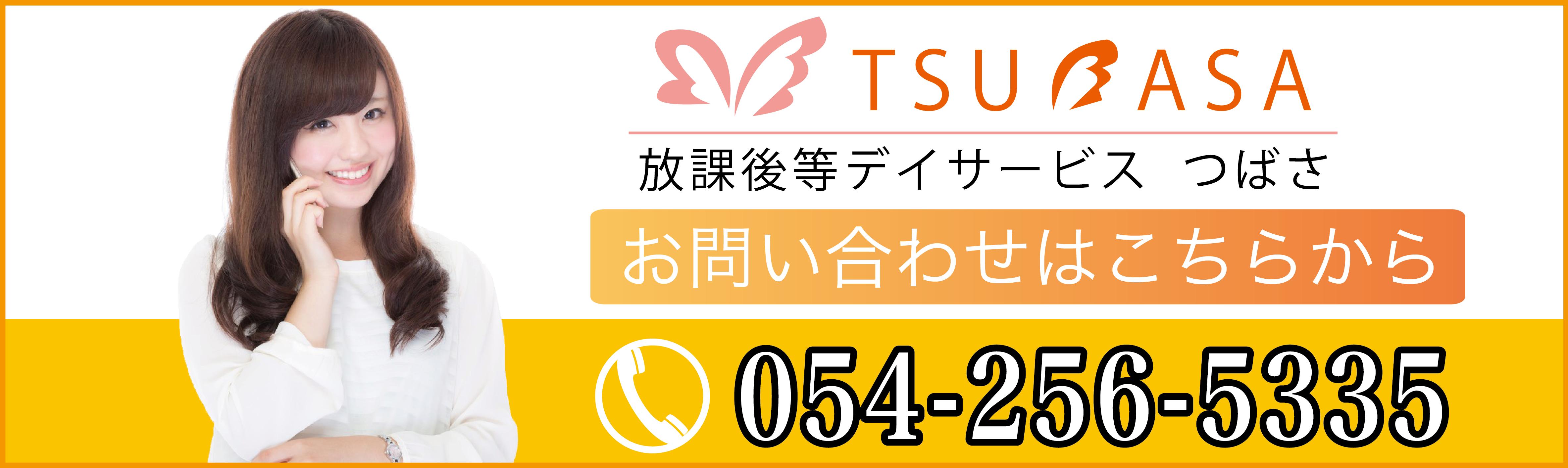tsubasa-1
