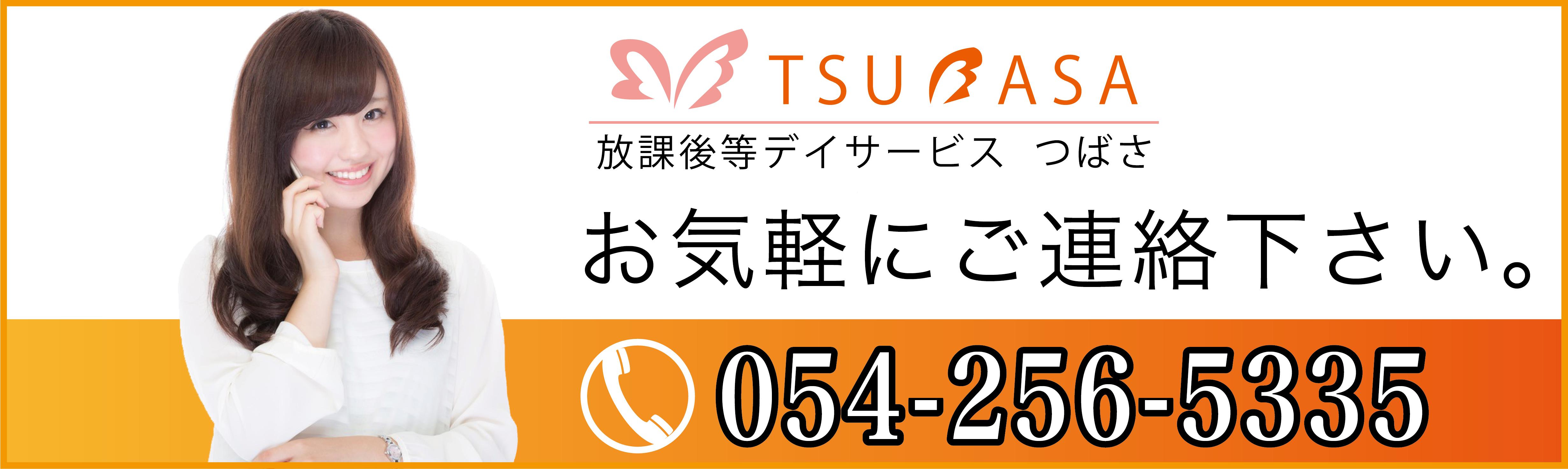 tsubasa-2